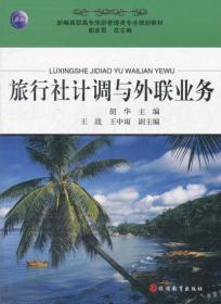 旅行社计调与外联业务 9787563721016 胡华 旅游教育出版社