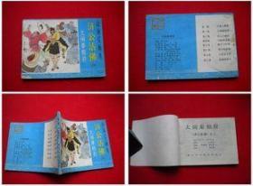 《济公活佛》第2册,浙江1985.4一版一印,8016号,连环画