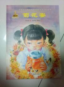 菊花蜜 (中国风 儿童文学名作绘本书系)
