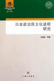 日本政治民主化进程研究