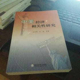 中美经济相关性研究