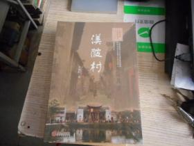 江西传统古村落丛书  渼陂村【未开封】