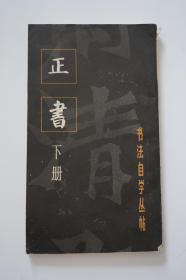 【现货】书法自学丛帖:正书(下册)