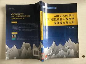 无线单片机技术丛书:nRF24AP2单片ANT超低功耗无线网络原理及高级应用