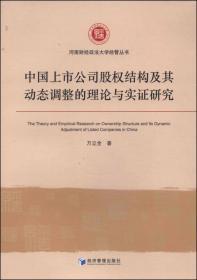 中国上市公司股权结构及其动态调整的理论与实证研究