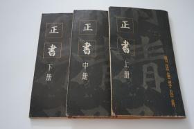 【现货】书法自学丛帖:正书(中册)
