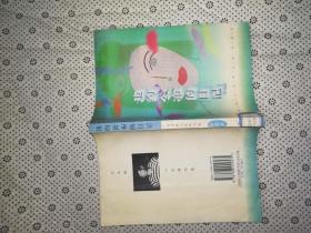 违约公布的日记:刘兆林小说精品集 短篇卷.