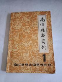 南汇县志资料 1