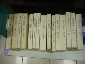 金文诂林:(全16册,缺第五册,存15册)