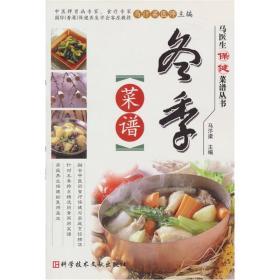 马医生保健菜谱:冬季菜谱