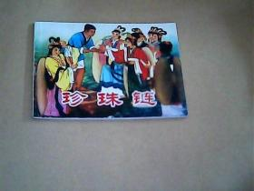 北京小学生连环画 珍珠链