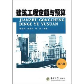 建筑工程定额与预算(第6版)