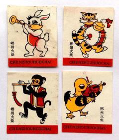 火花贴标:吹打乐(4枚)郴州火柴