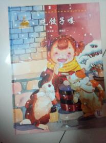 吃饺子喽 (中国风 儿童文学名作绘本书系)