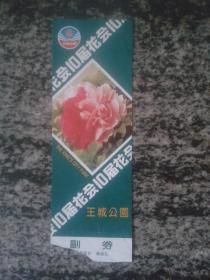 门券 王城公园 10届花会