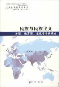 世界民族研究丛书·民族与民族主义:苏联、俄罗斯、东欧学者的观点