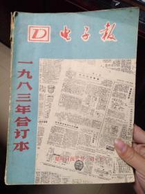 电子报1983年合订本