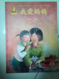 我爱妈妈 (中国风 儿童文学名作绘本书系)