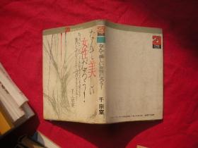 ◇日文原版书 なんて美しい女性だろう! 千宗室 / 日本女人举止礼仪(孔网独本)