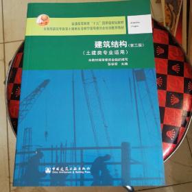 建筑结构(土建类专业适用)(第3版)