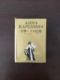 安娜·卡列尼娜 世界文学名著珍藏本
