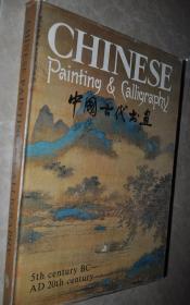 1984年第一版朝华出版社,吴作人题字【中国古代书画】中英文版大画册精装本