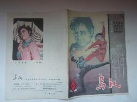 乌江1985.6