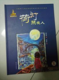 荷灯照夜人 (中国风 儿童文学名作绘本书系)
