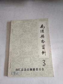 南汇县志资料 3