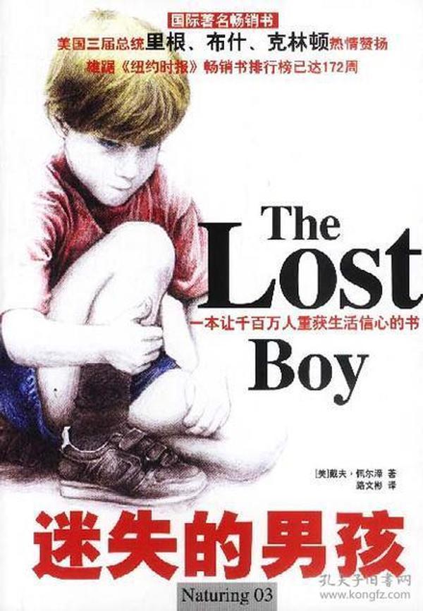 迷失的男孩:新经典文库