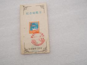 郭沫若诞辰90周年纪念邮戳卡,附;一枚2分邮票(1892——1982)1982.11.16