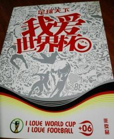 足球天下 我爱世界杯(非卖品)