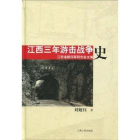 江西三年游击战争史