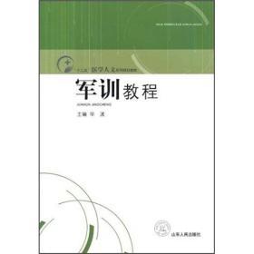 """""""十二五""""医学人文系列规划教材·军训教程:军训教程"""