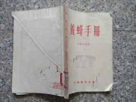 【馆藏书】养蜂手册 【1955年3版4印 中华书局出版】