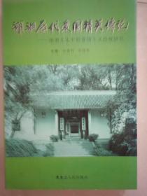 湖湘历代爱国精英传论