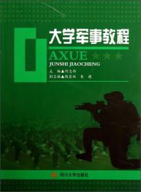 大学军事教程