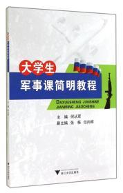 大学生军事课简明教程