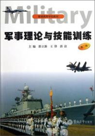 军事理论与技能训练(第2版)/普通高等学校教材