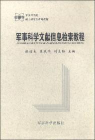 军事科学文献信息检索教程