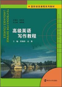 高级英语写作教程 [Textbooks for Defense Languages Courses]