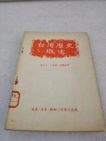 《台湾历史概述》好品相!三联书店 1956年1版1印 平装1册全