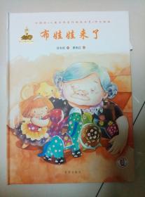 布娃娃来了 (中国风 儿童文学名作绘本书系)