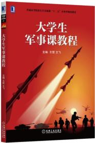 大学生军事课教程