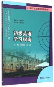 初级英语学习指南 [Textbooks For Defense Languages Courses]
