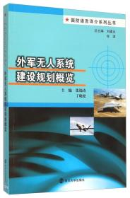 外军无人系统建设规划概览