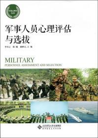 军事人员心理评估与选拔