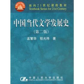 【二手包邮】中国当代文学发展史(第二版) 孟繁华 程光炜 中国人