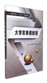 """大学军事课教程/高等学校""""十三五""""规划教材"""