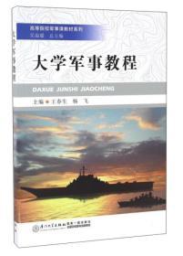 大学军事教程/高等院校军事课教材系列